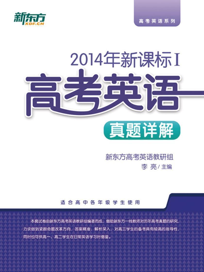 (2014年)新课标I·高考英语真题详解