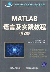 MATLAB语言及实践教程(仅适用PC阅读)