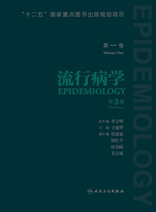 流行病学  第一卷(第3版)