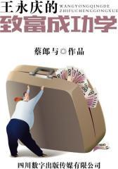 王永庆的致富成功学