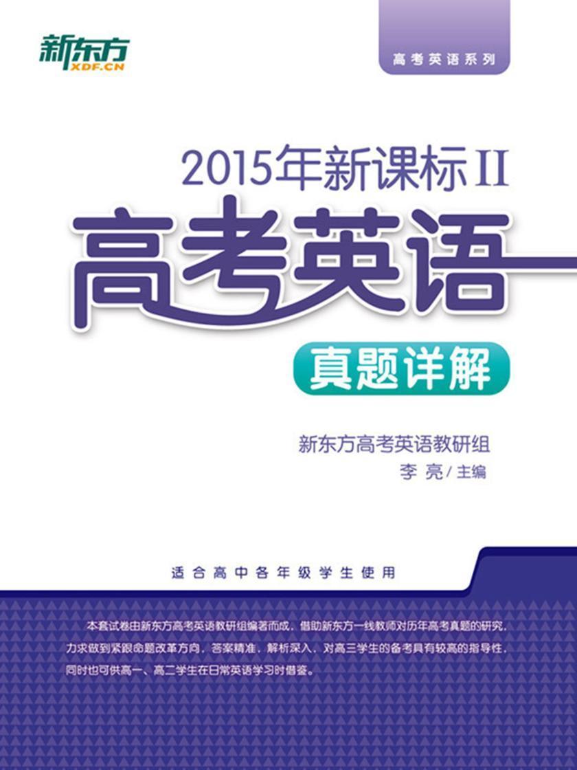 (2015年)新课标II·高考英语真题详解