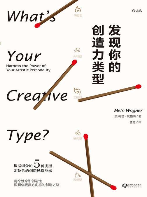 发现你的创造力类型(定位你的创造风格坐标,深耕你更具方向感的创造之路。)