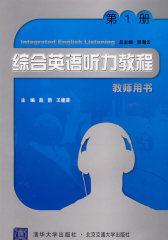 综合英语听力教程教师用书(第1册)(仅适用PC阅读)