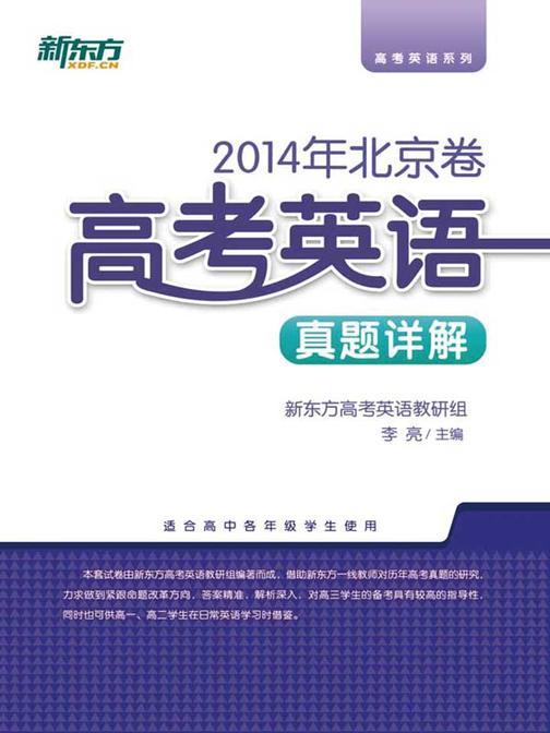 (2014年)北京卷·高考英语真题详解
