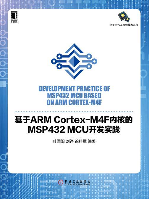 基于ARM Cortex-M4F内核的MSP432 MCU开发实践