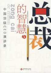 总裁的智慧5(试读本)