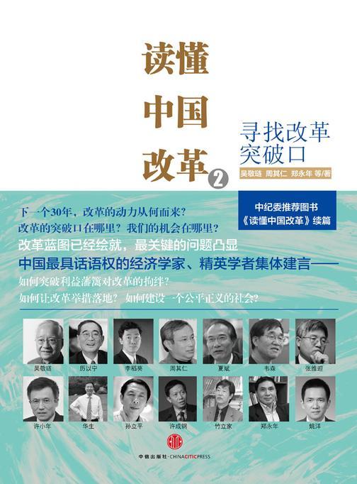 读懂中国改革2:寻找改革突破口
