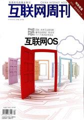 互联网周刊 半月刊 2012年04期(电子杂志)(仅适用PC阅读)