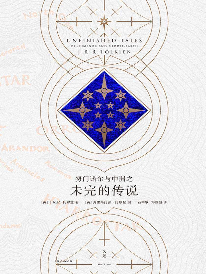 努门诺尔与中洲之未完的传说