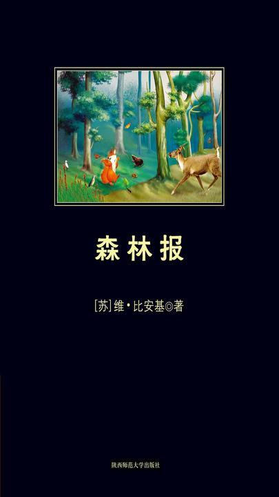 中小学生必读丛书:森林报