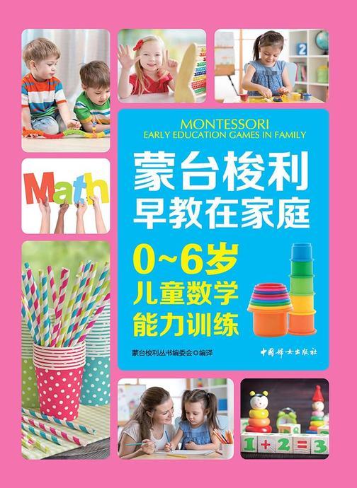0~6儿童数学能力训练