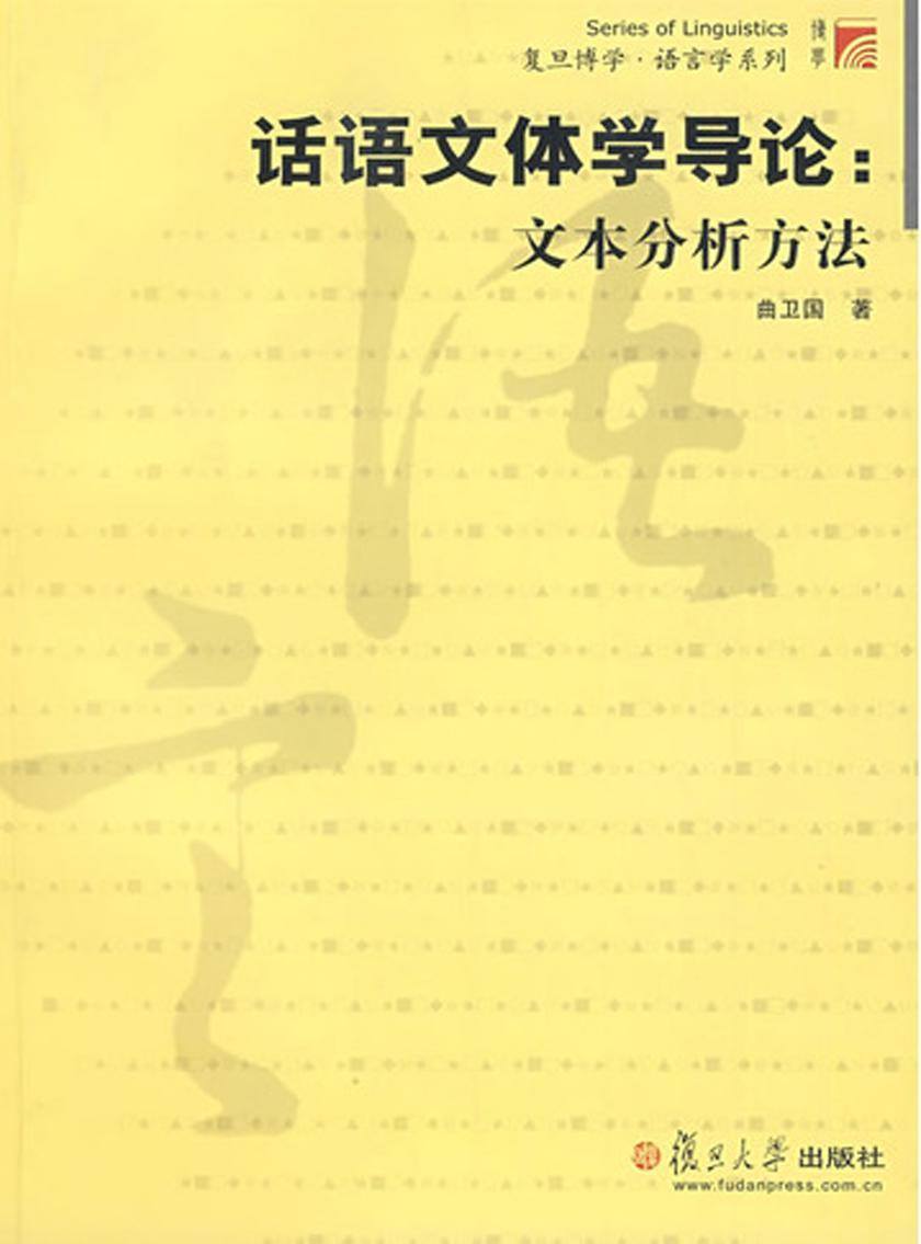 话语文体学导论(仅适用PC阅读)