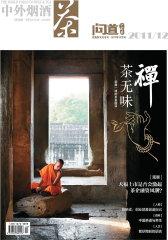 中外烟酒茶 月刊 2011年12期(电子杂志)(仅适用PC阅读)