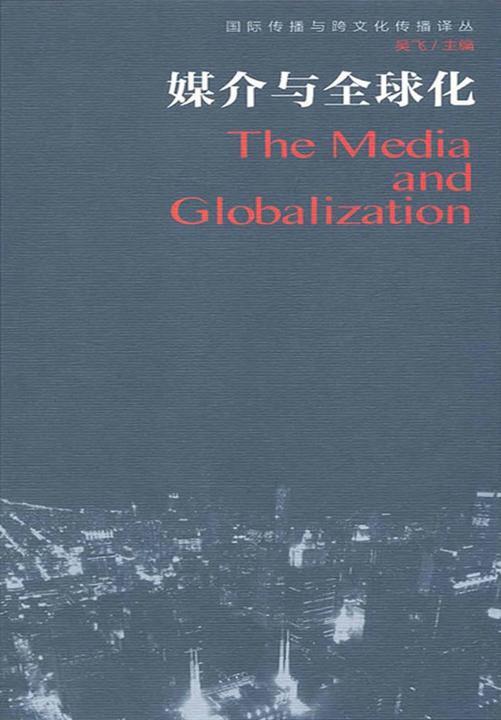 媒介与全球化