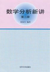 数学分析新讲(第2册)