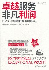 卓越服务,非凡利润(打造五星级客户服务的秘诀)(试读本)