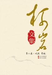柯岩文集(8卷)