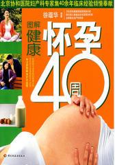 兴奋与不安交织的日子—孕2月生活指南(仅适用PC阅读)
