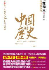 中国的历史.第5卷