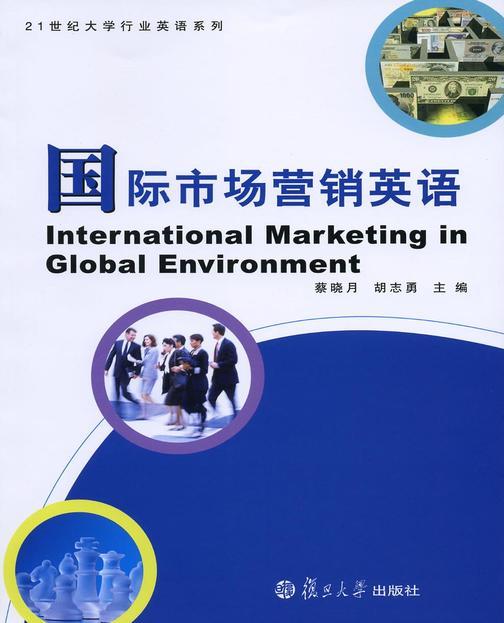 国际市场营销英语(仅适用PC阅读)