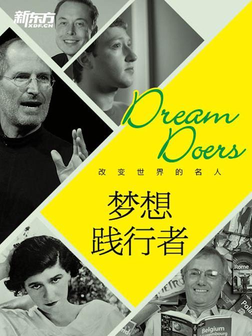 改变世界的名人:梦想践行者