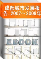 成都城市发展报告.2007~2009年(仅适用PC阅读)