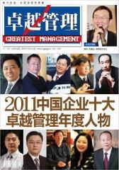 卓越管理 月刊 2011年12期(电子杂志)(仅适用PC阅读)