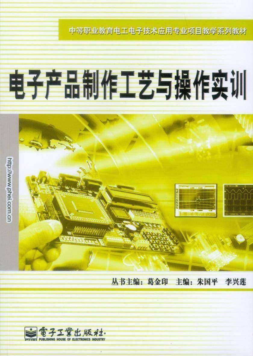 电子产品制作工艺与操作实训