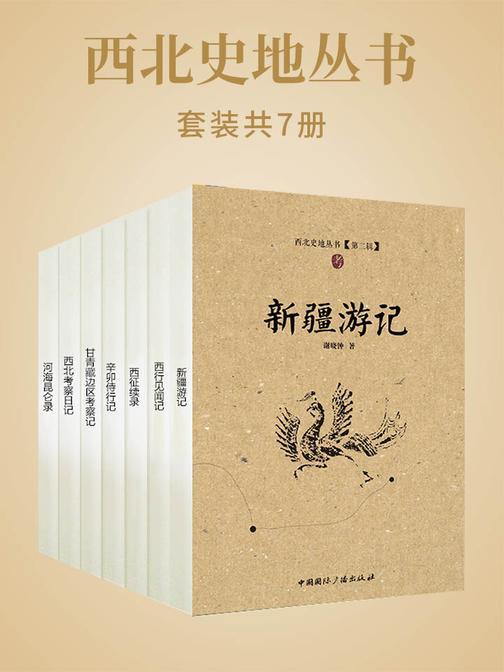 西北史地丛书(套装共7册)