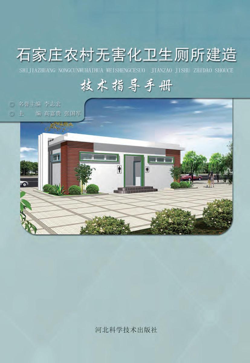 石家庄农村无害化卫生厕所建造技术指导手册