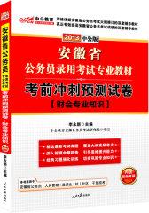 2012安徽公务员考试-考前冲刺预测试卷财会专业知识(赠送价值150元的图书增值卡)(试读本)