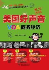 美国好声音·VOA商务经济(光盘内容另行下载,地址见书封底)(仅适用PC阅读)