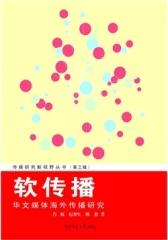 软传播:华文媒体海外传播研究