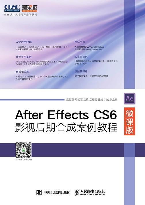 After Effects CS6影视后期合成案例教程(微课版)