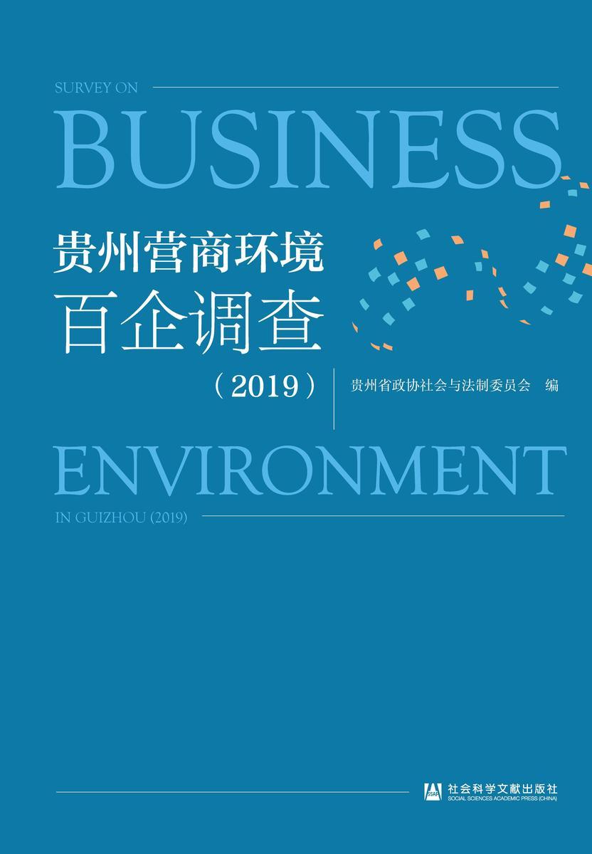 贵州营商环境百企调查(2019)