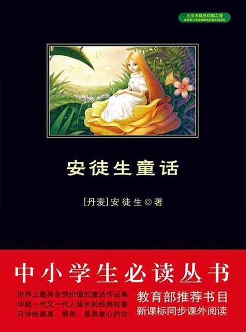 新课标必读丛书:安徒生童话