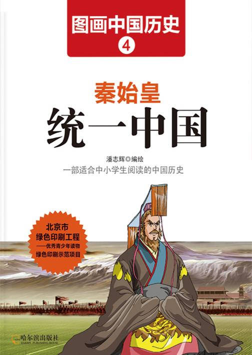 图画中国历史4:秦始皇统一中国