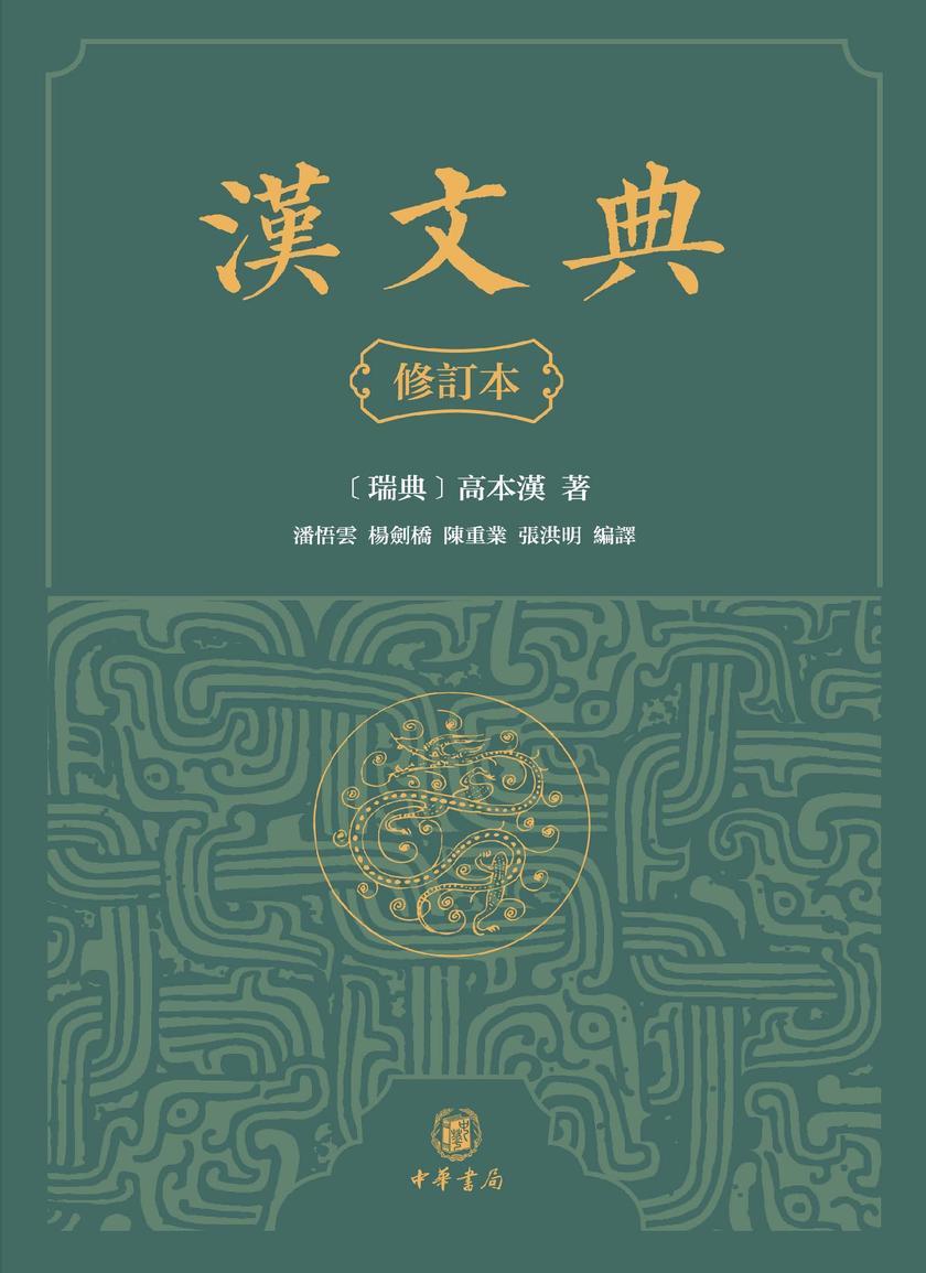 汉文典(修订本)(试读本)