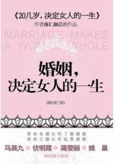 婚姻,决定女人的一生(试读本)