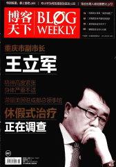 博客天下 旬刊 2012年04期(电子杂志)(仅适用PC阅读)