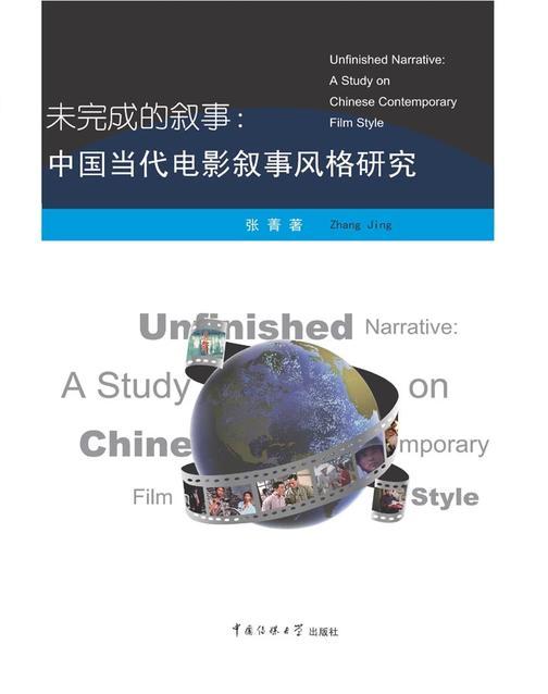 未完成的叙事:中国当代电影叙事风格研究