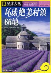 旖旎水乡7地(仅适用PC阅读)
