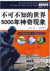 不可不知的世界:5000年神奇现象(试读本)
