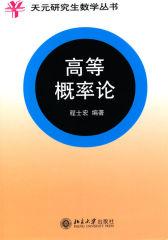 高等概率论(天元研究生数学丛书)