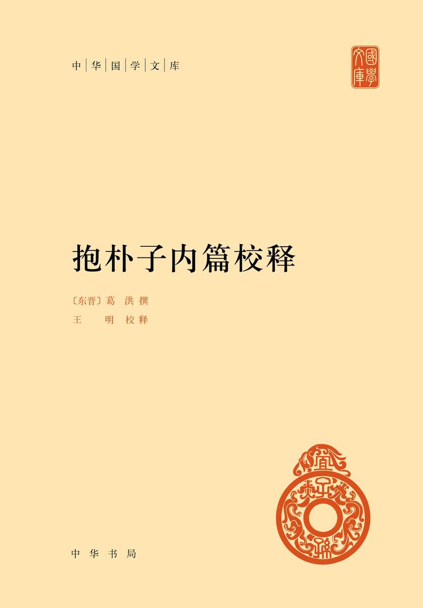 抱朴子内篇校释(精)---中华国学文库(试读本)