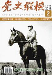 党史纵横 月刊 2012年02期(电子杂志)(仅适用PC阅读)