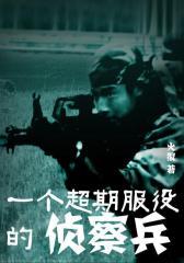 一个超期服役的侦察兵5