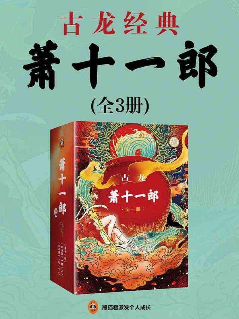 萧十一郎(套装全3册)