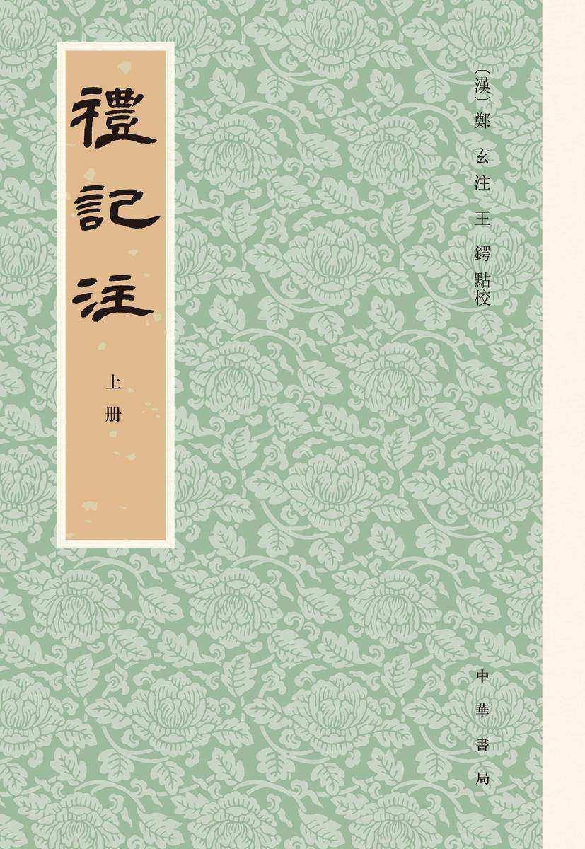 礼记注(全二册)(试读本)