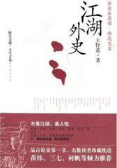 江湖外史(试读本)